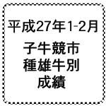平成27年1-2月セリ