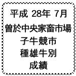 子牛せり市種雄牛別成績曽於家畜市場平成28年7月