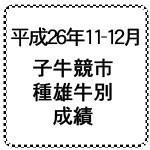 平成26年11-12月セリ
